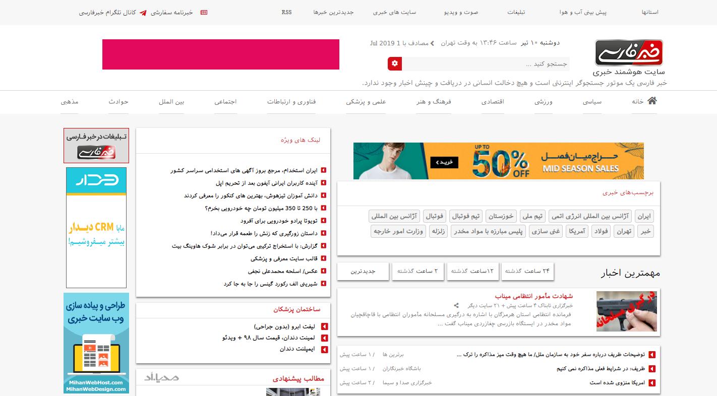 اسکریپت سایت روزنامه خبر فارسی توسط فهیمه احمدی