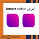 بررسی اجمالی پراپرتی border-radius در زبان css