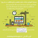سمینار یک روزه ساخت سایت شخصی - شرکتی و فروشگاهی همراه با سئو